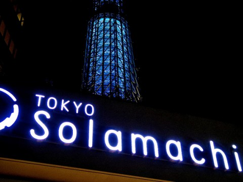 Sweet Tokyo Skytree Souvenirs from Solamachi Mall images