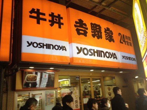 Yoshinoya is your beef bowl heaven in Japan..try the real thing during your Japan Travel- images