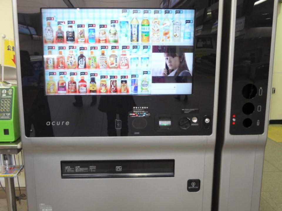 commercial on vending machine