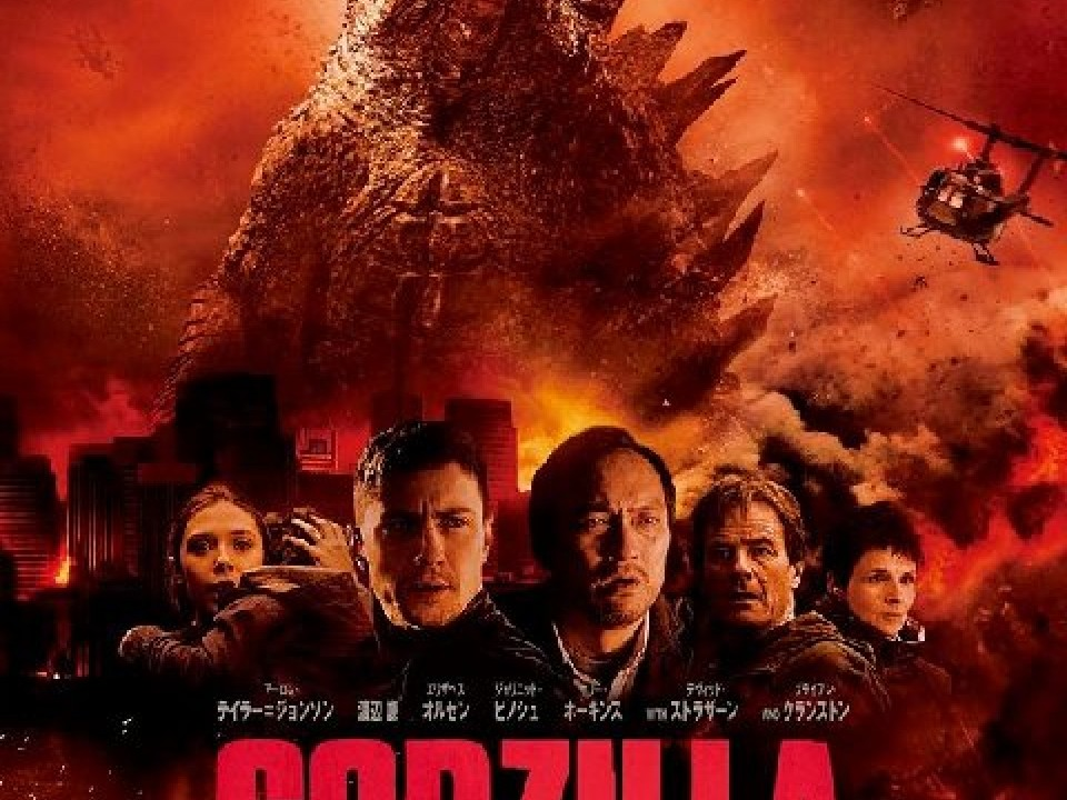 Godzilla Japanese Poster
