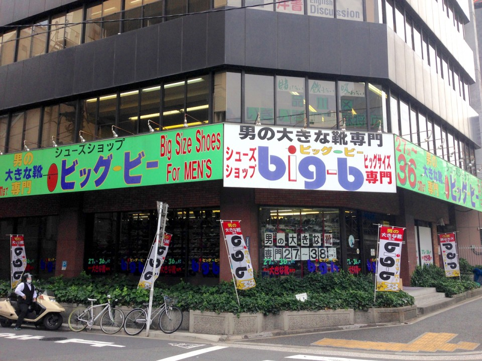BIG-B Shoe Store Front (Gotanda)