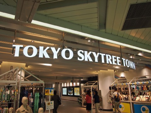 On Top of the World at Tokyo Skytree images