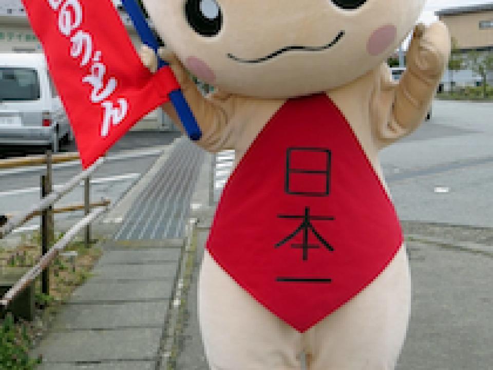 Yoshida no Udonburi Chan