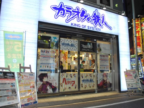 Cheapest Places for Karaoke in Japan images