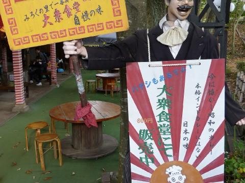 Miroku-no-sato: Hiroshima's Futuristic Budda Village Amusement Park images