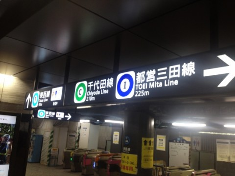 Tokyo subway is easy to understand if you learn the mark! images