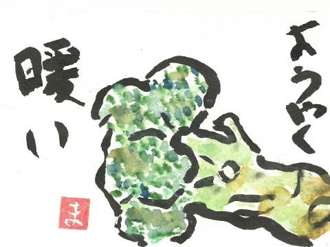 E-tegami (picture postcard) images