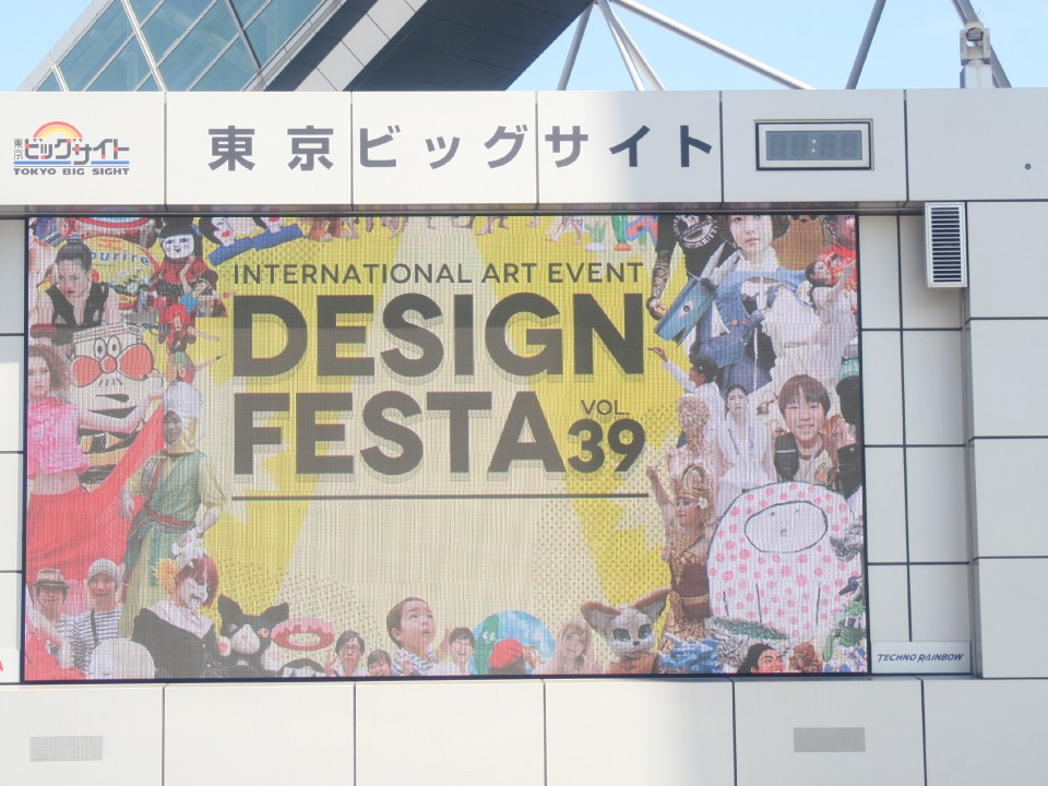 Design Festa #39