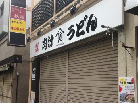 Masakiya - Spice up the Udon images