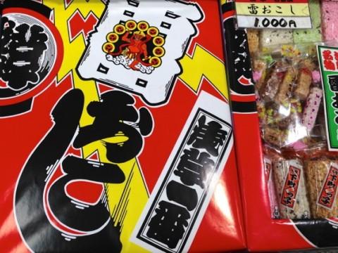 Kaminari-okoshi: Asakusa Thunder Crackers images