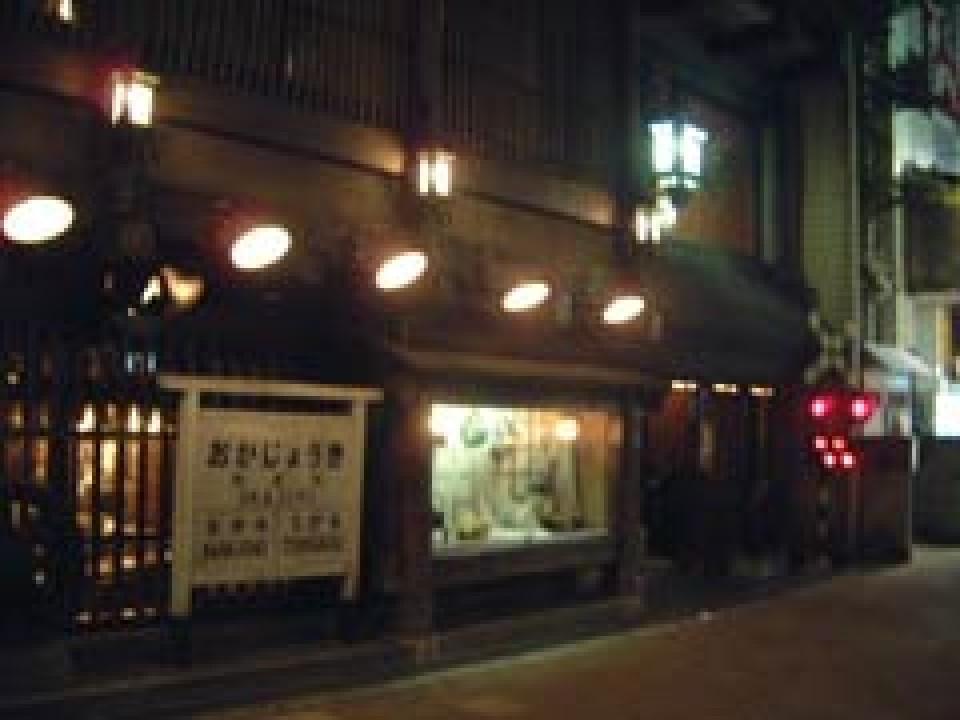 Okajoki from the outside