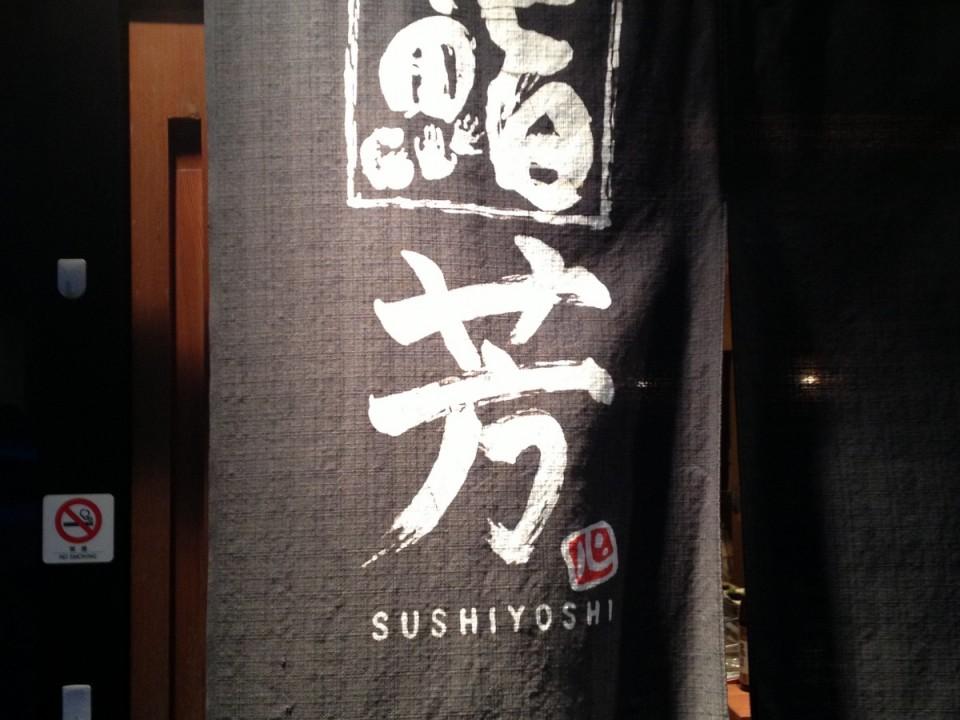 Noren (curtain) of Sushi Yoshi