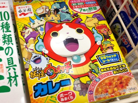 Catch a Yokai Watch Ghost at the Supermarket images