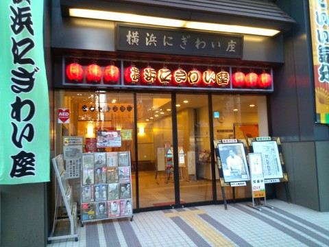 Yokohama Treasures: Nigiwaiza images