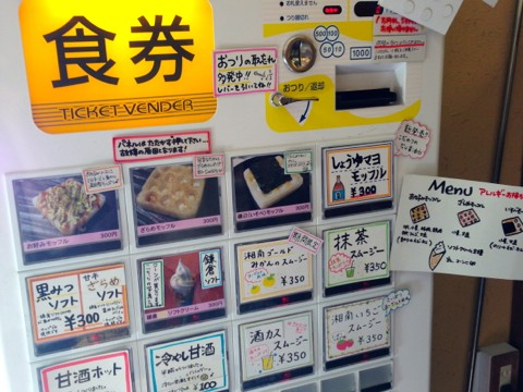 Japanese Vending Machines: Food Tickets images