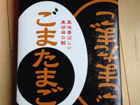 """Gomatamago"" - Tokyo sweet souvenir images"
