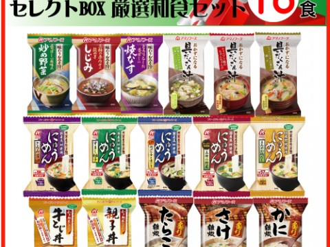 Once Only Space and Survival Foods Now Convenience Store Snacks images