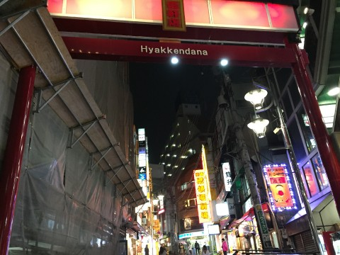 Explore a back street of Shibuya, and you'll find secret restaurants. images