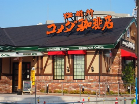 Komeda Coffee: the First Trend to Start in Nagoya images