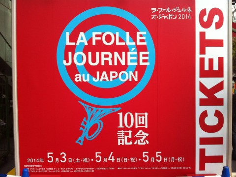 La Folle Journee au Japon images