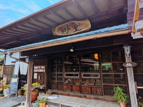 "Enjoy a pleasant and relaxing lunch time at ""Furusato""! images"