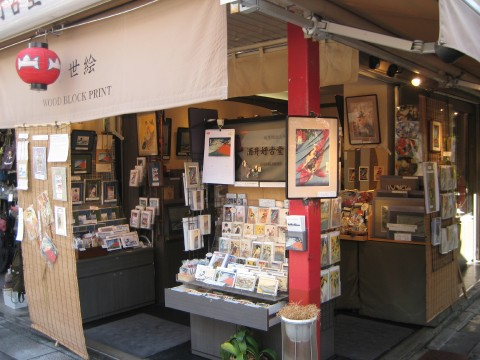 Ukiyo-e (woodblock print) in Asakusa images