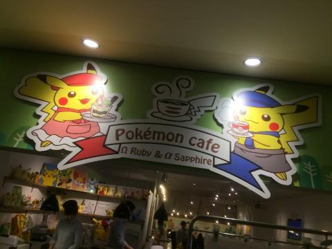Pokemon Omega Ruby Alpha Sapphire Cafe in Shibuya images