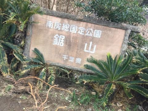 Visiting Nokogiriyama images