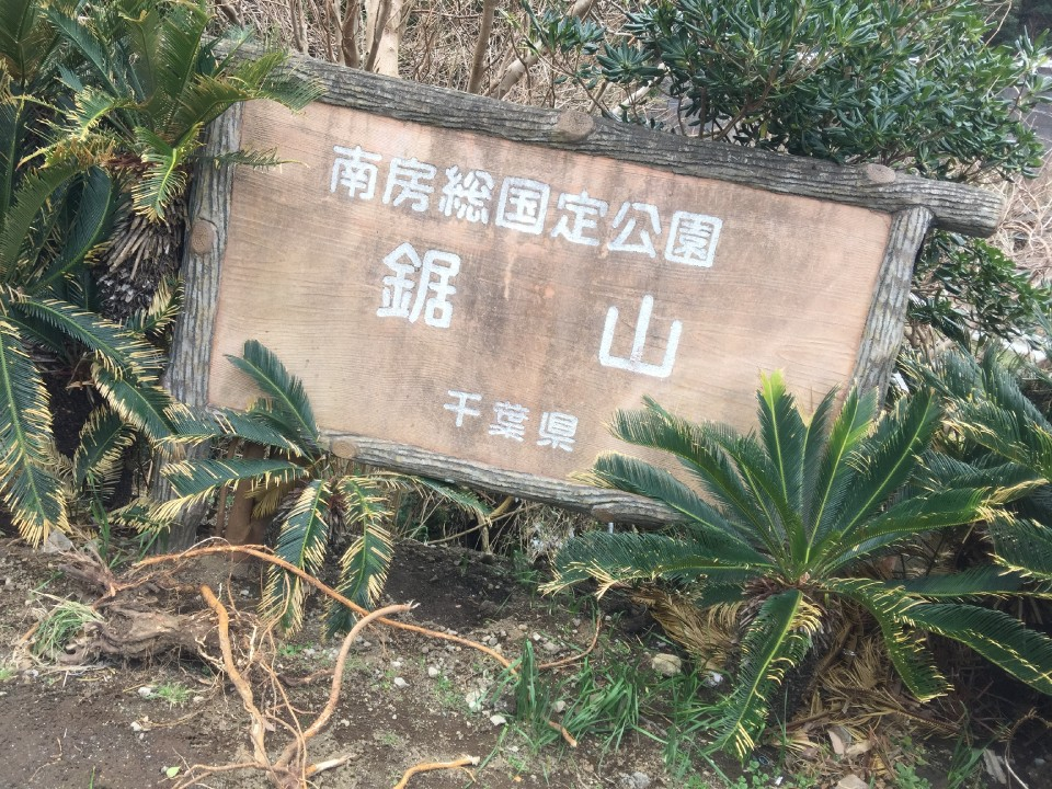 Entrance Sign to Nokogiriyama
