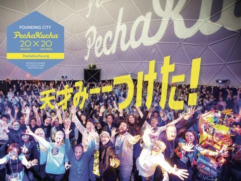PechaKucha Night images