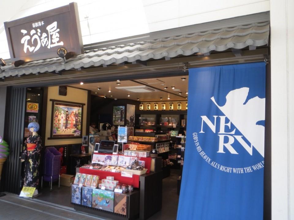 Hakone Yumoto Eva Shop