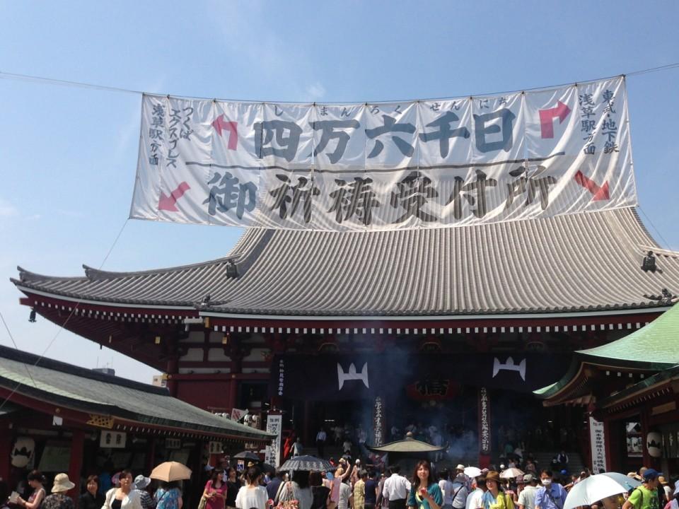 Senso-ji on 四万六千日 day