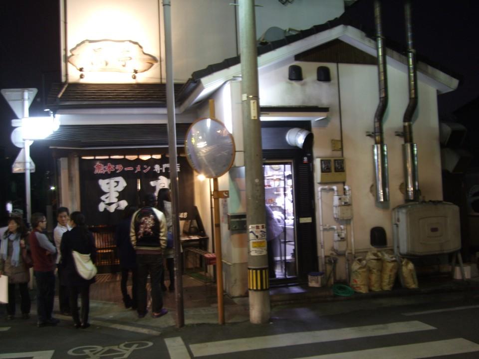 Kokutei Ramen Shop