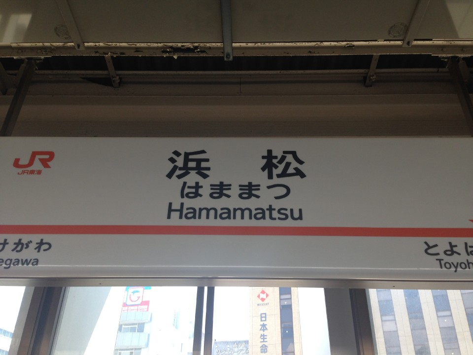 Hamamatsu City Shinkansen Stop
