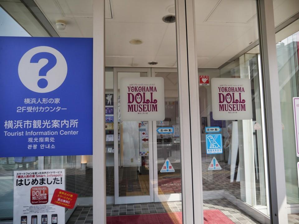 Doll Museum, Yokohama