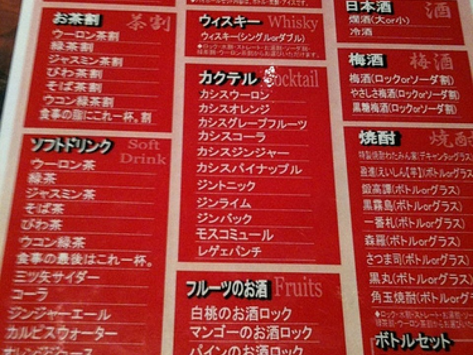 Nomihoudai menu