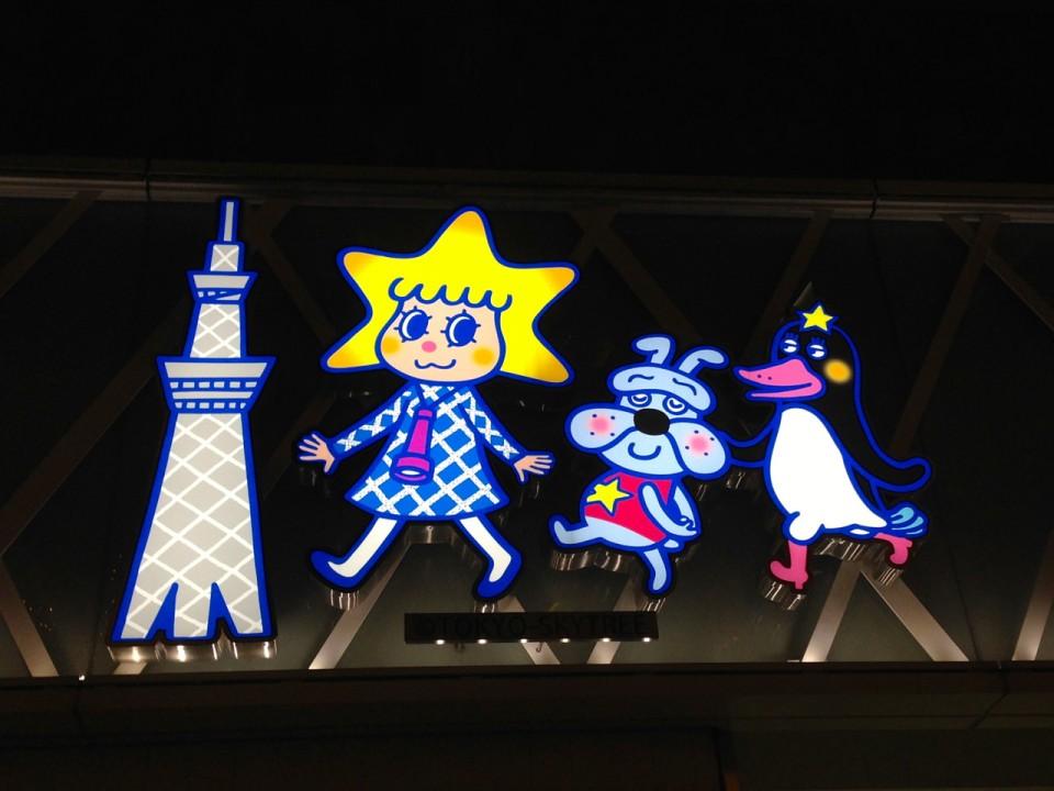 mascots Sorakara-chan and her friends