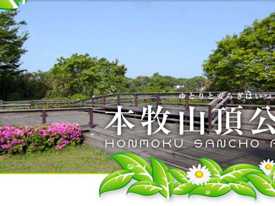 Honmoku Sancho Park