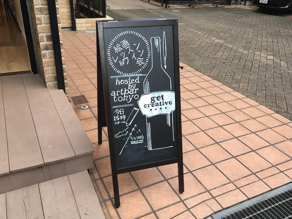 Artbar Tokyo is located in Daikanyama.