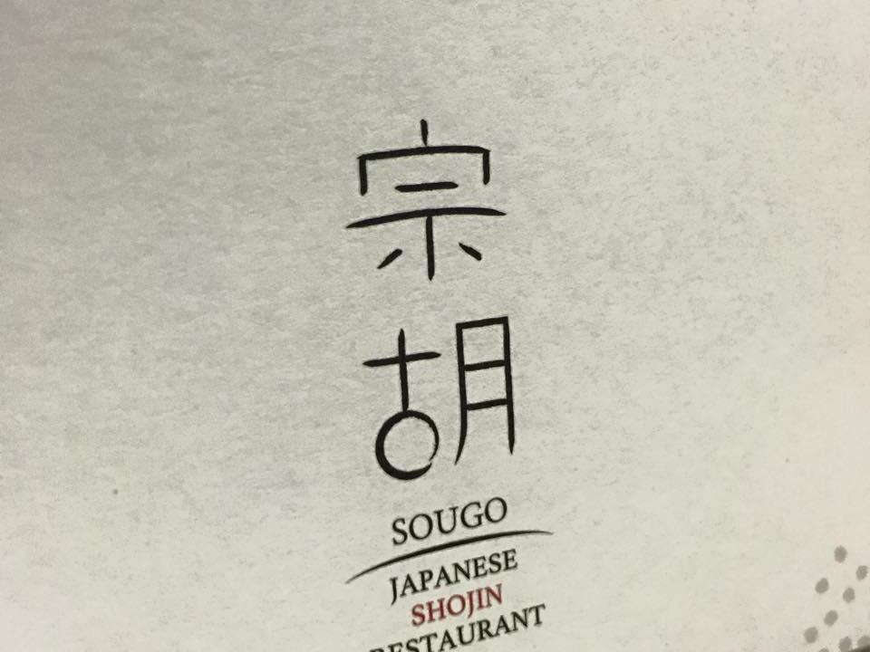 Sougo Logo