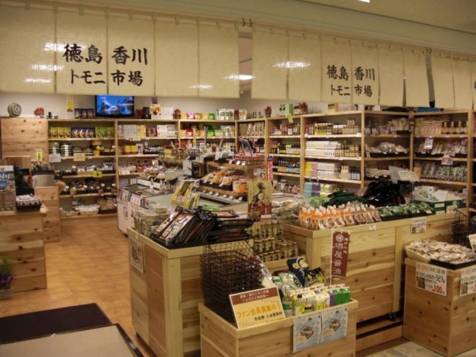 Copyright: Tokushima Kagawa Tomoni Market