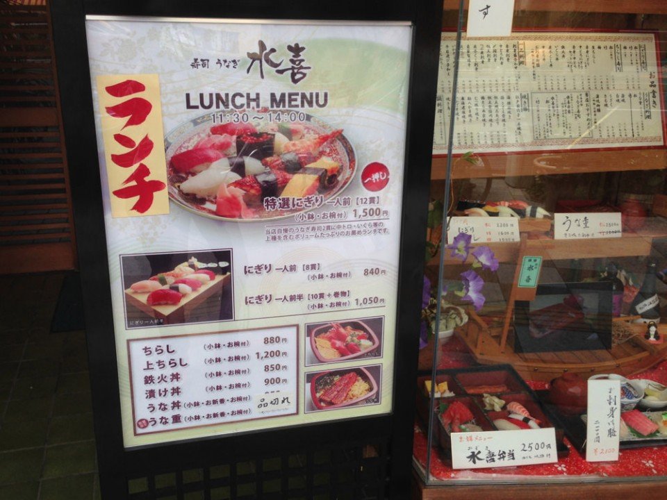 sushi lunch set in Asakusa, Tokyo