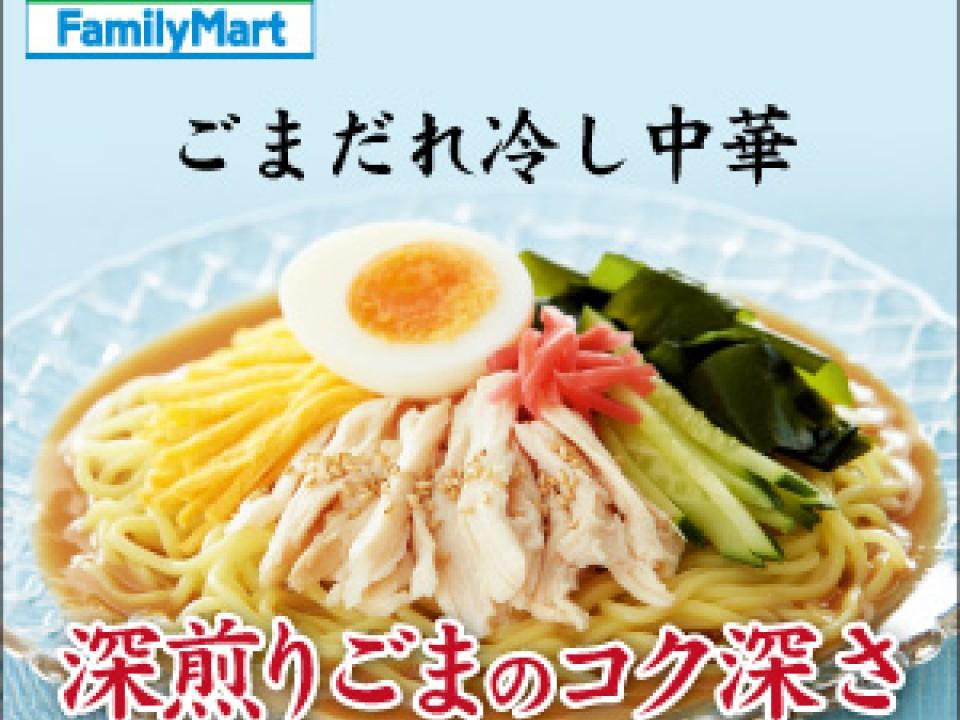 Family Mart Hiyashi Chuka with Sesame Sauce
