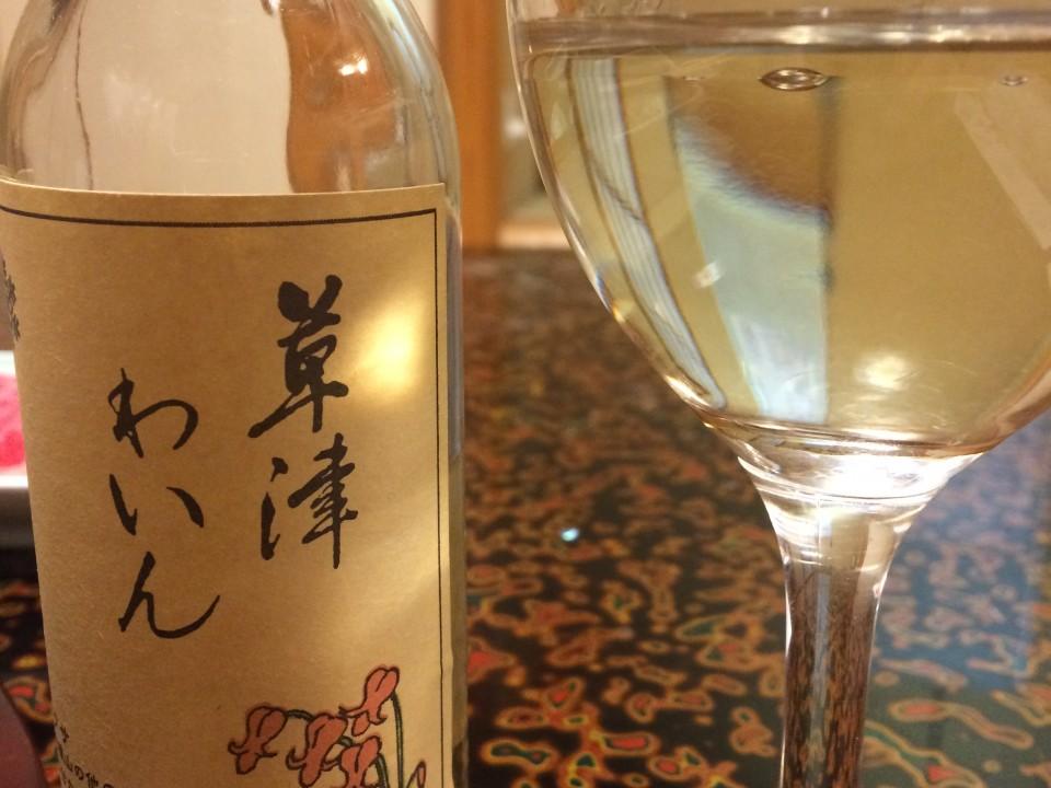 Kusatsu white wine: very nice indeed !