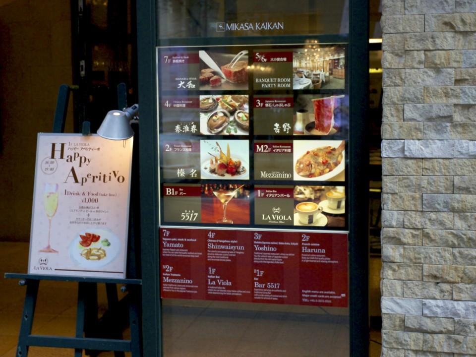 Mikasa Kaikan Ginza bars & restaurant listing