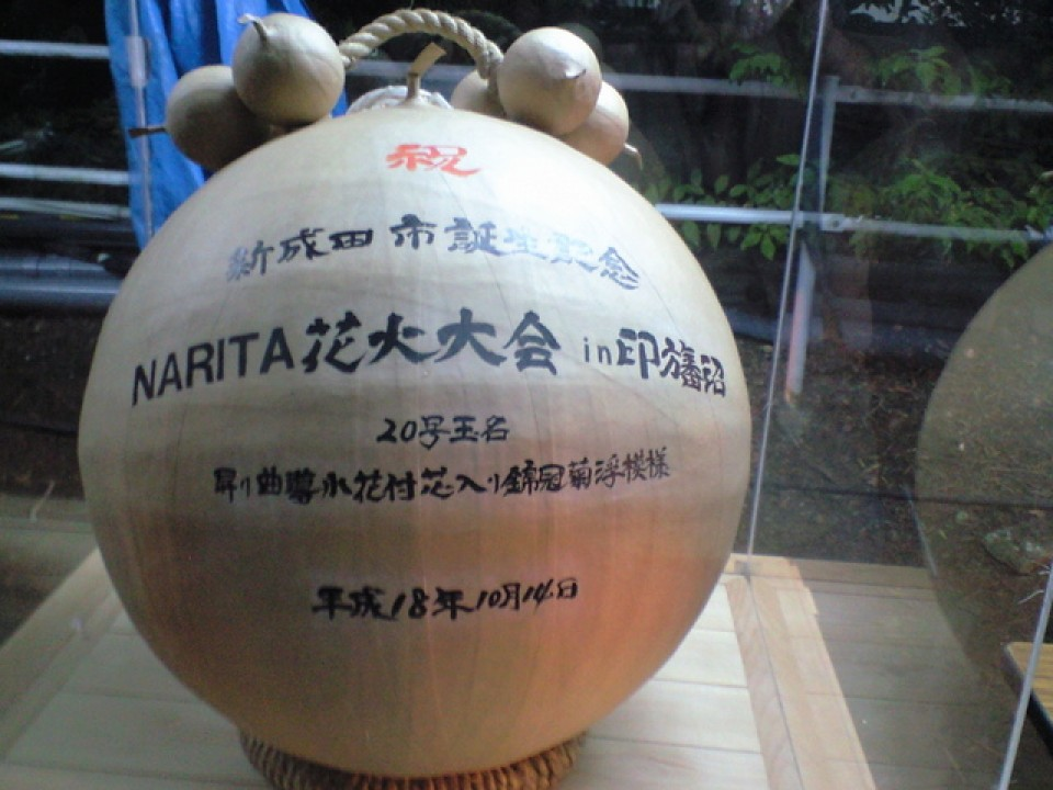 Giant Firework for the Narita Fireworks Festival held in Inzai