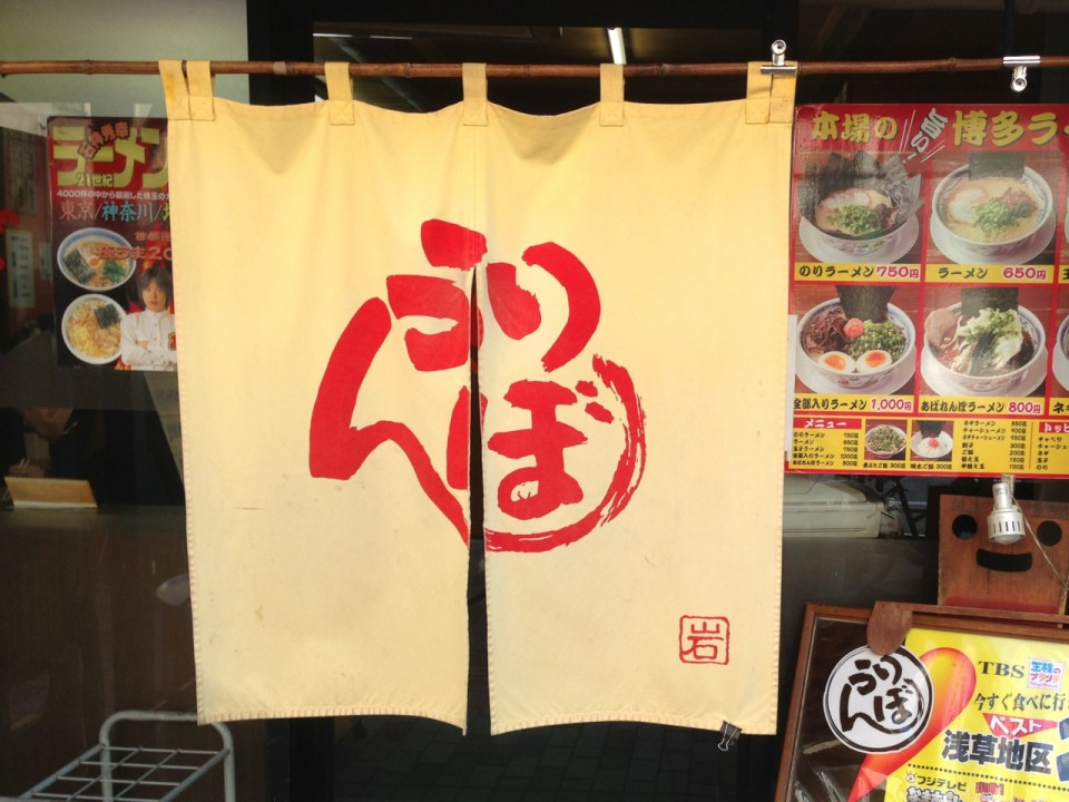 the entrance of Urinbo Hakata Ramen