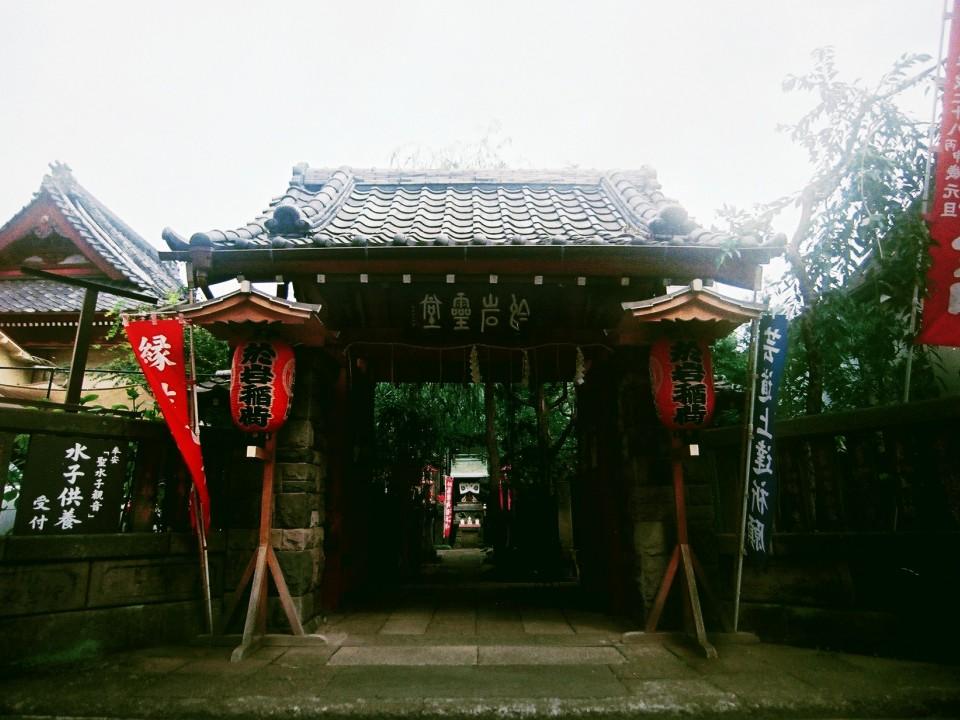 Oi-wa Inari,entrance