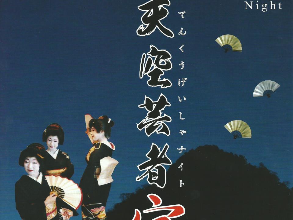 Flyer for Tenku Geisha Night