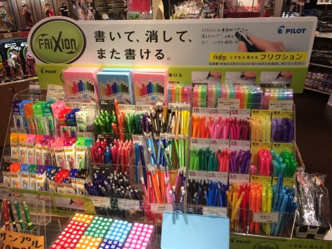 Must Have Japanese Souvenirs: BUNBOGU images